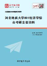 2021年河北地质大学801经济学综合考研全套资料