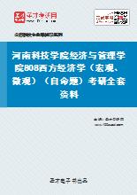 2021年河南科技学院经济与管理学院808西方经济学(宏观、微观)(自命题)考研全套资料
