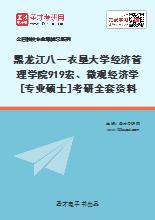 黑龙江八一农垦大学经济管理学院919宏、微观经济学[专业硕士]考研全套资料