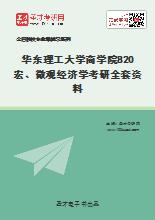 2020年华东理工大学商学院820宏、微观经济学考研全套资料
