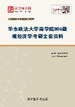 2021年华东政法大学商学院806微观经济学考研全套资料