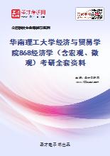 2021年华南理工大学经济与贸易学院868经济学(含宏观、微观)考研全套资料