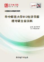 华中师范大学812经济学原理考研全套资料