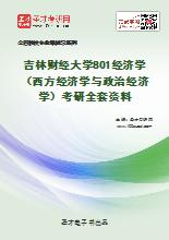 2020年吉林财经大学801经济学(西方经济学与政治经济学)考研全套资料