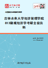 2021年吉林农业大学经济管理学院813微观经济学考研全套资料