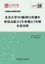 2021年北京大学334新闻与传播专业综合能力[专业硕士]考研全套资料
