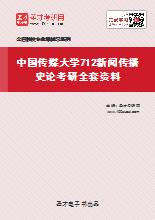 2021年中国传媒大学712新闻传播史论考研全套资料