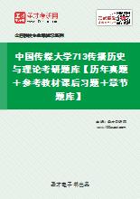 2021年中国传媒大学713传播历史与理论考研题库【历年真题+参考教材课后习题+章节题库】
