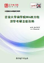 2021年吉首大学商学院806西方经济学考研全套资料