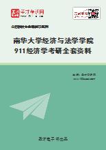 2021年南华大学经济与法学学院911经济学考研全套资料