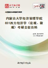 2021年内蒙古大学经济管理学院831西方经济学(宏观、微观)考研全套资料