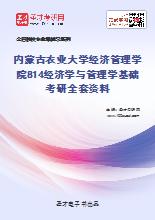 2021年内蒙古农业大学经济管理学院814经济学与管理学基础考研全套资料