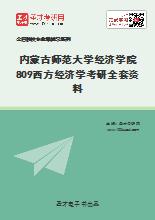 内蒙古师范大学经济学院809西方经济学考研全套资料