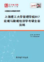 2021年上海理工大学管理学院817宏观与微观经济学考研全套资料