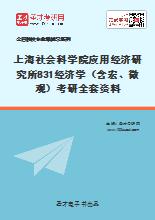 2021年上海社会科学院应用经济研究所831经济学(含宏、微观)考研全套资料