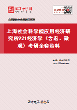 2021年上海社会科学院应用经济研究所921经济学(含宏、微观)考研全套资料