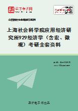2021年上海社会科学院应用经济研究所929经济学(含宏、微观)考研全套资料