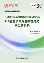 2021年上海社会科学院经济研究所911经济学专业基础理论考研全套资料
