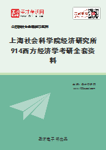 2021年上海社会科学院经济研究所914西方经济学考研全套资料