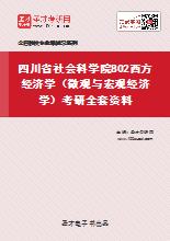 2021年四川省社会科学院802西方经济学(微观与宏观经济学)考研全套资料