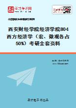 2021年西安财经学院经济学院804西方经济学(宏、微观各占50%)考研全套资料