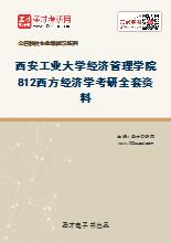 2021年西安工业大学经济管理学院812西方经济学考研全套资料