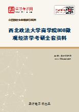 2021年西北政法大学商学院808微观经济学考研全套资料