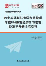 2020年西北农林科技大学经济管理学院816微观经济学与宏观经济学考研全套资料