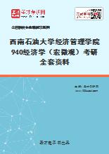 2020年西南石油大学经济管理学院940经济学(宏微观)考研全套资料