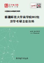 2021年新疆师范大学商学院802经济学考研全套资料