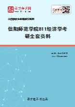 2021年信阳师范学院811经济学考研全套资料