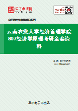 2021年云南农业大学经济管理学院807经济学原理考研全套资料