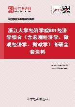 2021年浙江大学经济学院801经济学综合(含宏观经济学、微观经济学、财政学)考研全套资料