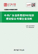 2021年中共广东省委党校982经济理论综合考研全套资料