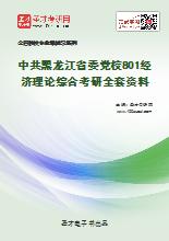 中共黑龙江省委党校801经济理论综合考研全套资料