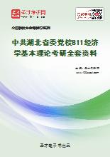 2021年中共湖北省委党校811经济学基本理论考研全套资料