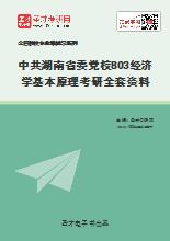 2021年中共湖南省委党校803经济学基本原理考研全套资料