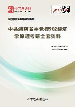 2020年中共湖南省委党校902经济学原理考研全套资料