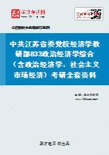 2021年中共江苏省委党校经济学教研部833政治经济学综合(含政治经济学、社会主义市场经济)考研全套资料