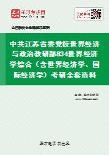 2021年中共江苏省委党校世界经济与政治教研部834世界经济学综合(含世界经济学、国际经济学)考研全套资料