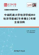 2021年中南民族大学经济学院850经济学基础[专业硕士]考研全套资料