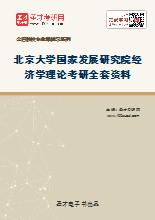 2020年北京大学国家发展研究院经济学理论考研全套资料
