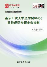 2020年南京工业大学法学院846公共管理学考研全套资料