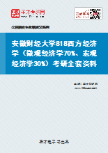 2021年安徽财经大学818西方经济学(微观经济学70%、宏观经济学30%)考研全套资料