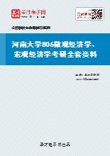 2020年河南大学806微观经济学、宏观经济学考研全套资料