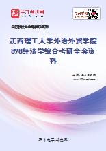 2021年江西理工大学外语外贸学院898经济学综合考研全套资料