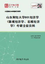 2021年山东财经大学801经济学(微观经济学、宏观经济学)考研全套资料