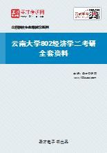 2021年云南大学802经济学二考研全套资料