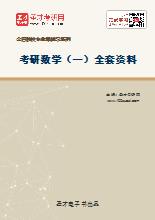 2021年考研数学(一)全套资料