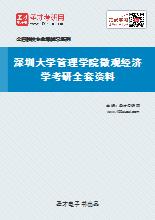 2021年深圳大学管理学院微观经济学考研全套资料